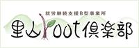 里山root倶楽部